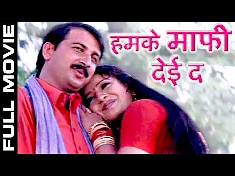 New Bhojpuri Full Movies 2016 | Humka Maafi Deyi Do | Manoj Tiwari | Hot Movies | BhojpuriHits