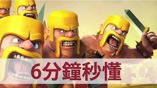 部落衝突 『六分鐘秒懂』 第四期  12本 野豬 公式解 遇到五級大本就不會打豬了嗎?『MrXBB』Clash of Clan 部落 検索動画 9