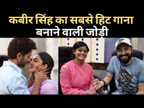 Download Lagu  Kabir Singh: Bekhayali Song बनाने वाली Sachet-Parampara की जोड़ी Bollywood में इसलिए है खास। Mp3 Free