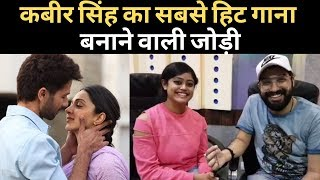 Kabir Singh: Bekhayali Song बनाने वाली Sachet-Parampara की जोड़ी Bollywood में इसलिए है खास।