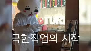 이층묭실 울산 무거동 토끼탈쓰고 전단지 알바