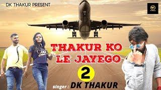 Dk Thakur | Yari Thakur ki - यारी ठाकुर की  | new Hariyanvi Dj song | New Rajputana Song