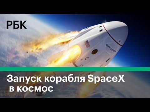 Почему отменили запуск SpaceX Falcon 9? Причины отмены старта Crew Dragon