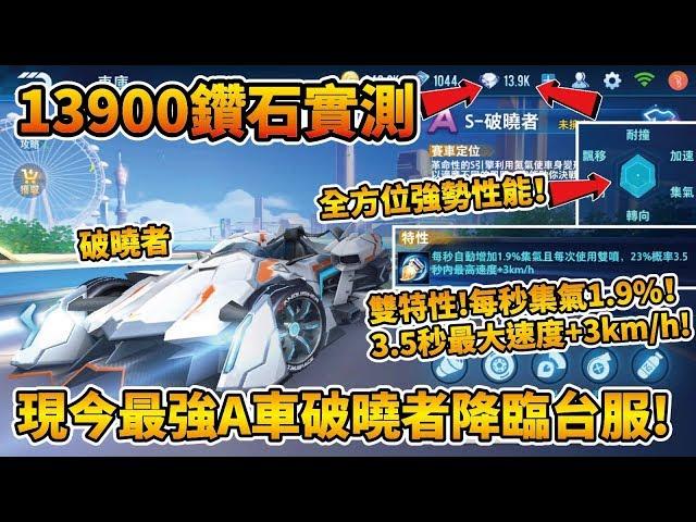 【小草Yue】花13900鑽石實測抽最新A車『破曉者』!擁有強勢雙特性、綜合性能最強A車降臨!【極速領域】