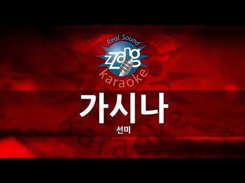 [짱가라오케/-1키/MR] 선미(Sunmi)-가시나(Gashina) KPOP Karaoke [ZZang KARAOKE]
