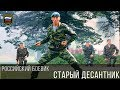 ШИКАРНЫЙ БОЕВИК СТАРЫЙ ДЕСАНТНИК 2017 РУССКИЙ БОЕВИК mp3