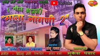 माता नागणी 2 (MATA NAAGNI 2) | Mukesh Panwar | New Garhwali Jagar Song 2018 | Buran's Dandi Kanthi
