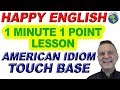 American Idiom TOUCH BASE - 1 Minute, 1 Point English Lesson