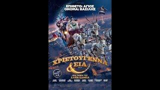 ΧΡΙΣΤΟΥΓΕΝΝΑ & ΣΙΑ (SANTA & CIE) - TRAILER (GREEK SUBS)