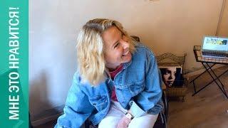 Юлия Высоцкая читает ваши комментарии и выбирает апартаменты в Генуе! | Мне это нравится! #34 (18+)
