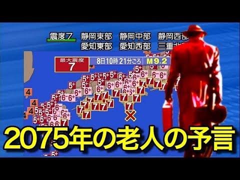 【タイムトラベラー】2075年から来た老人の予言