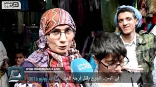 بالفيديو| في اليمن.. الجوع يقتل فرحة العيد