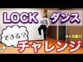 【ダンス振り付け】LOCKダンスの基礎ステップだけで踊れる簡単振付!
