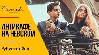 видео Антикафе в Санкт-Петербурге