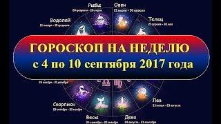 Гороскоп на неделю с 4 по 10 сентября 2017 года