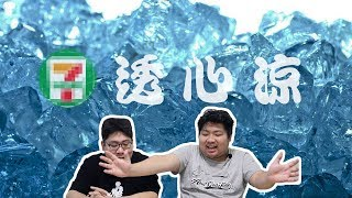 夏天吃冰怎麼選?新舊冰品大對決【民生調查局#17】