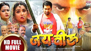 #FULL MOVIE  - JAI VEERU  #DINESH LAL YADAV #AAMRAPALI DUBEY | BHOJPURI MOVIE 2020