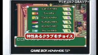 Mario Golf Advance Tour JPN Trailer