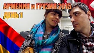 Армения и Грузия 2015.  День 1, Гарни-Хор Вирап | Я путешествую(На майские праздники 2015 мы решили отправиться в Закавказье, а именно в Армению и Грузию. В нашем распоряжени..., 2015-05-16T18:34:43.000Z)
