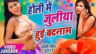 NEW होली गीत 2017 || जूलिया हुई बदनाम || Video JukeBOX || Bhojpuri Hot Holi Songs