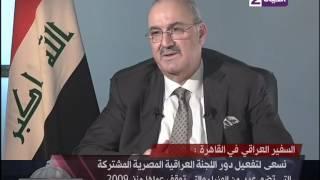 فيديو.. سفير العراق في مصر يكشف حجم التبادل التجاري بين الدولتين