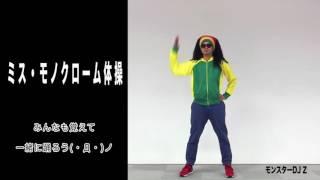 ミス・モノクローム - ミス・モノクローム体操