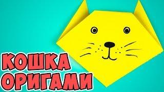 Простой мастер-класс для детей - оригами кошка из бумаги. Как сделать кота