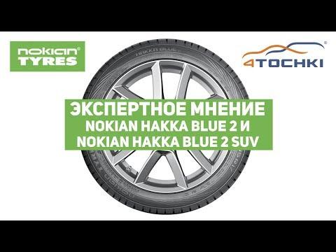 Nokian Tyres - Экспертное мнение Nokian Hakka Blue 2 и Nokian Hakka Blue 2 SUV