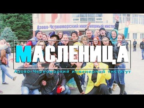 Масленица 2016. Зерноград. АЧИИ.