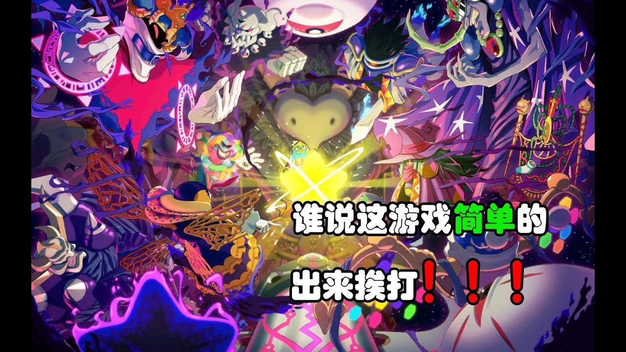 【星之卡比】被打自閉了,無能力S辣EX挑戰 (新星同盟上篇) - YouTube