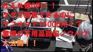 ヤフオクで15,000円で売れまくる商品をタダで仕入れる方法。 thumbnail