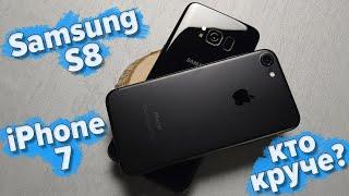 Достойная битва! Сравнение iPhone 7 и Samsung S8.