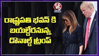 Donald Trump To Visit Rashtrapathi Bhavan  Telugu News