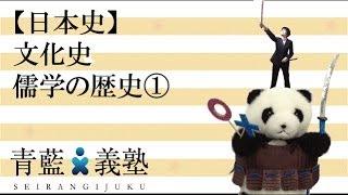 【日本史】文化史 儒学の歴史① (ぱんだの日本史、センター試験の勉強法...