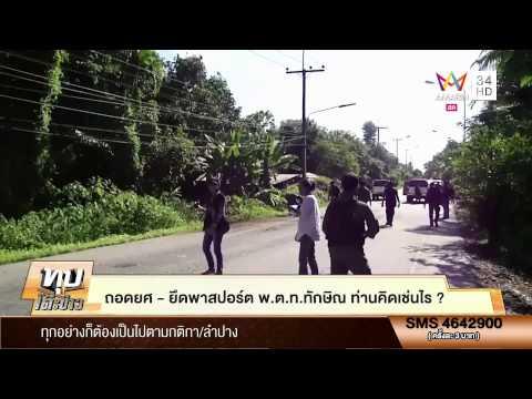 ทุบโต๊ะข่าว : โจรใต้วางระเบิดทหารเจ็บ 4   นักเรียนถูกลูกหลงเจ็บ 2 ที่ระแงะ 29/05/58