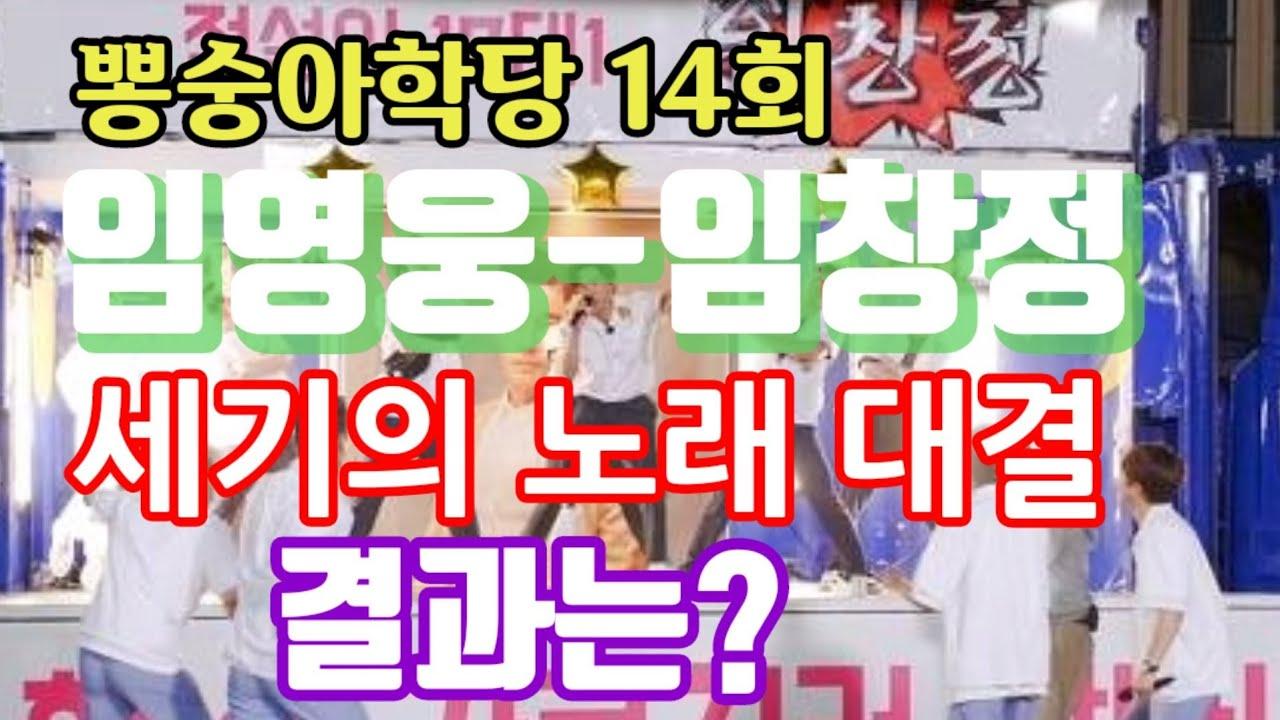 미스터트롯 뽕숭아학당 트롯맨F4, 임창정과 세기의 노래 대결! 임영웅-임창정 대결 결과는?