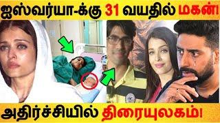 ஐஸ்வர்யா-க்கு 31 வயதில் மகன்! அதிர்ச்சியில் திரையுலகம்!| Aishwarya rai | Abhishek Bachchan| Son |