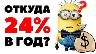 Откуда 24% в год? Среднегодовая доходность инвестиций. Средняя доходность FXUS