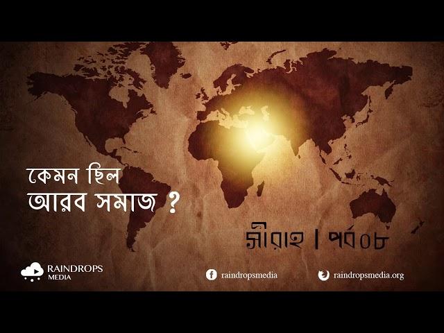 পর্ব ০৮ | সীরাহ | ইসলামপূর্ব আরব বিশ্বের অবস্থা | Rain Drops Media