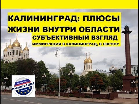 Калининград: плюсы жизни внутри области. Взгляд из России. Иммиграция в Калининград, в Европу #03