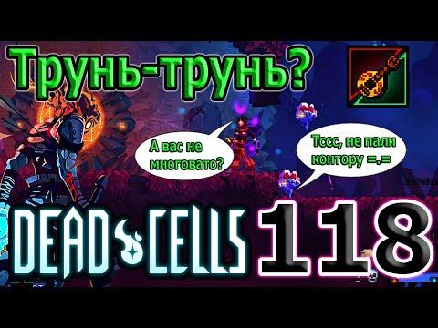 Лаптеразбиватель (Лютня) - пробуем новое оружие / Багнутый Парниша / 5BC / Dead Cells The Bad Seed