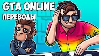 GTA 5 Online Смешные моменты (перевод) #140 - НОЧНОЙ КЛУБ ВЭНОССА