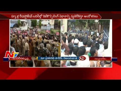 AP Teachers Union Protest || Clash Between Police And Teachers || NTV