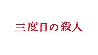 9月9日(土)全国ロードショー 弁護士(福山雅治)VS 殺人犯(役所広司...