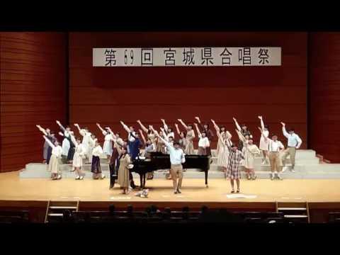 仙台南高校 「Sound of Music」第69回宮城県合唱祭 2017528  Sound of Music  Sendai Minami high school