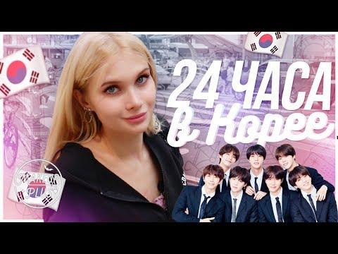 Один день из моей жизни в Корее ♡ Сеул| Лисса