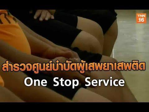 สำรวจศูนย์บำบัดผู้เสพยาเสพติดแบบ One Stop Service | 171062 | TNN  ข่าวเที่ยง