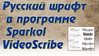 Русский шрифт в программе Sparkol VideoScribe.Шрифты  в программе Sparkol.