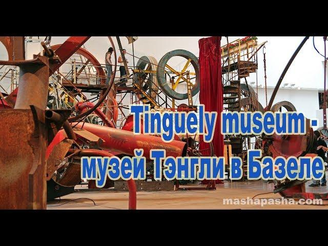 Сумасшедшие скульптуры в музее Тэнгли в Базеле / Tinguely museum