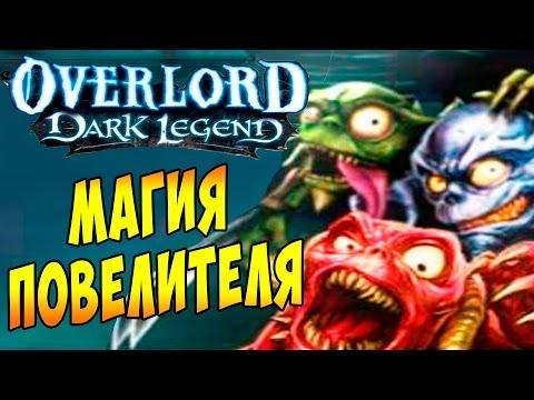 Скачать Игру Оверлорд Темная Легенда - фото 10